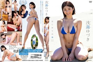 ◆浅海ゆづき
