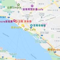 在地私藏9間.淡水咖啡館與甜點の散步地圖