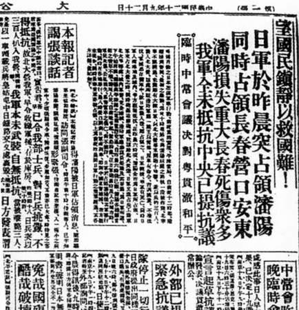 当时《大公报》对918事件的有关报道 (Wikimedia Commons)
