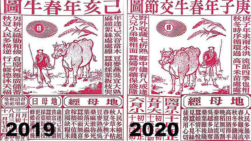 《地母經》驚人的預言了1960和2020庚子年所發生的 肺炎瘟疫留下來的人只有一半?還預言了中共肺炎何時止 ...