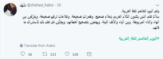 الله يرحمك يا كناني المصريون يحتفلون باللغة العربية