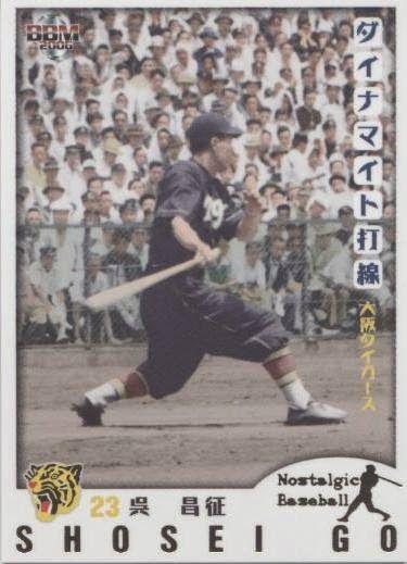 二刀流的上古神獸-「人間機關車」吳昌征(第六回) _p.2 - 日職 - 棒球 | 運動視界 Sports Vision