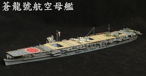 侵華日軍航空母艦(中) - 我的新網誌 - 酷廷之誌 - 頭條日報 頭條網Blog City
