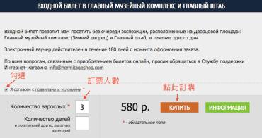 俄羅斯 | 聖彼得堡:冬宮門票10步驟輕鬆預訂