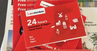 用1張Amsterdam & Region Travel Ticket玩阿姆斯特丹24小時