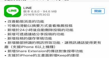LINE︱簡單 2 步驟幫 line 瘦身:輕鬆清理手機多餘容量