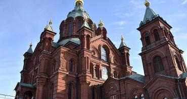 歐洲 | 北歐x東歐x俄羅斯旅遊資訊總整理