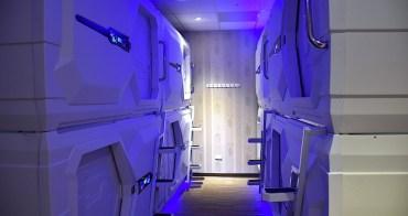 台北 | 板橋.原宿時空膠囊旅館:獨立太空艙房平價新選擇