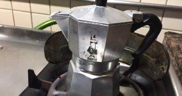 如何用義大利摩卡壺簡單煮杯甘醇溫潤的咖啡