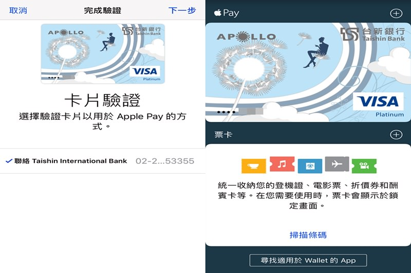 iOS | Apple Pay 行動付款3步驟簡單就上手 | 小若生活漫旅