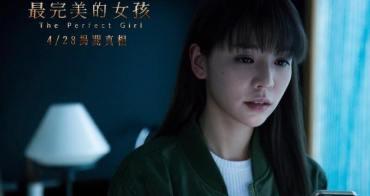 影評 | 最完美的女孩:金沛晟執導驚悚國片與李毓芬尋人格分裂兇手