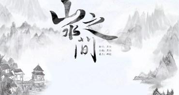 中國新生代音樂人.黑白 | 溫潤嗓音翻唱許嵩古風歌《山水之間》