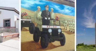 台灣好行古寧頭戰場線:漫遊金門戰史遺蹟