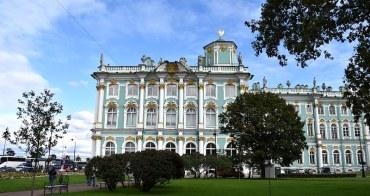 俄羅斯 | 聖彼得堡:免簽入俄72小時輕鬆樂遊5大景點