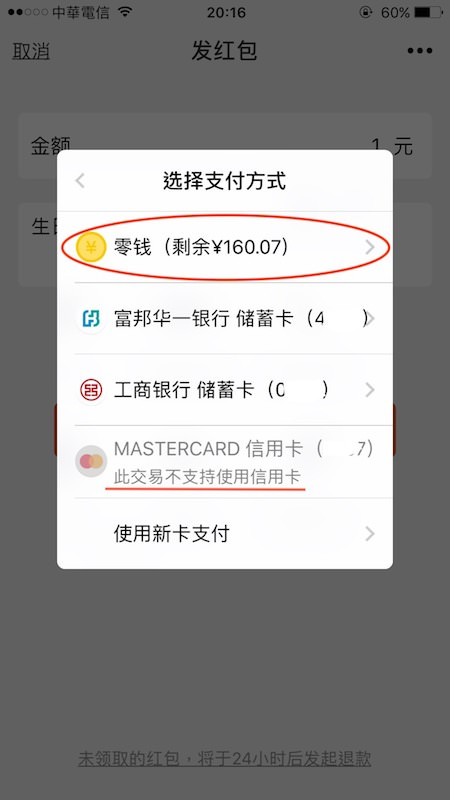 臺灣人如何用信用卡綁定微信實名認証與第三方儲值享微信支付   小若生活漫旅