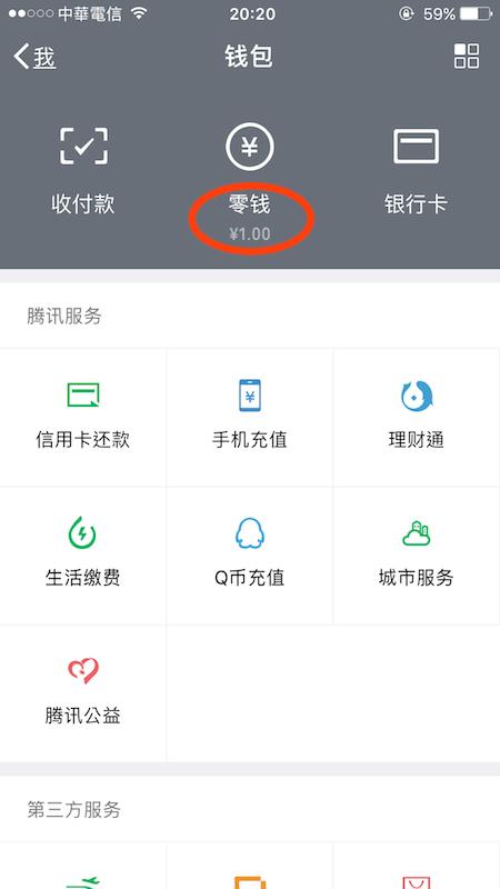 臺灣人如何用信用卡綁定微信實名認証與第三方儲值享微信支付 | 小若生活漫旅