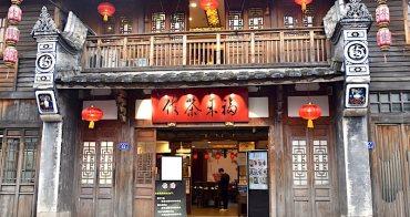 中國 | 福州:當文青漫遊遇見三坊七巷之明清建築群