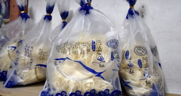 台灣 | 馬祖:純手工阿婆魚麵,12道工法傳承在地傳統美食