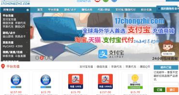 幫你充 17 Chongzhing:台灣人支付寶、微信支付的第三方儲值好幫手