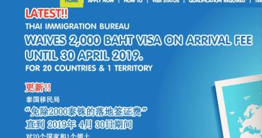 泰國   4步驟線上申請電子落地簽證 eVOA 教學