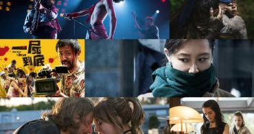 影評 | 宅在家觀影指南:無聊消磨時光5部歐美日韓電影清單