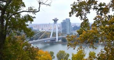 斯洛伐克 | 布拉提斯拉瓦城堡散步遊,眺望多瑙河畔.老城區.UFO觀景台好去處