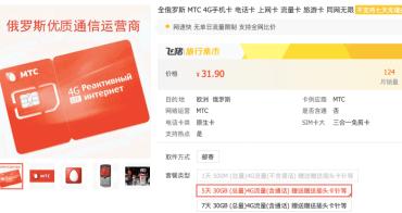 俄羅斯 | 到淘寶買全俄通用 MTC 電信 30GB SIM 上網卡