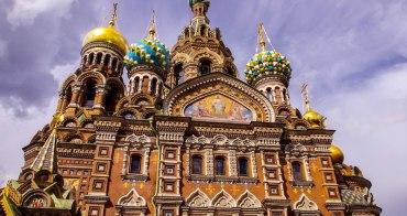 台灣人持免費俄羅斯電子簽證玩聖彼得堡3大重點攻略