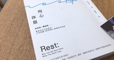 書評 | 用心休息:學習如何用全方位休息法激發你的創意