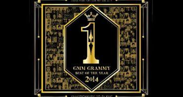 【泰國】GMM Grammy2014金曲精選大賞  年度必聽的泰式音樂!