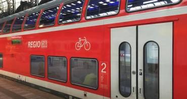 【德波。行】訂德國國鐵火車票必知三兩事