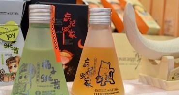 2015國際旅展:台灣【12間農村酒莊】多款水果釀製酒款一次品味