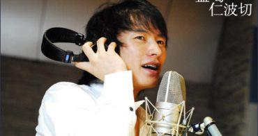 中國   大陸歌手:盛噶仁波切《開始懂》
