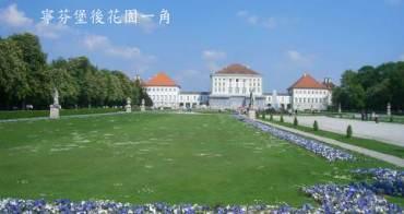 德瑞之旅 | Day2-2007.4.29。慕尼黑.德國