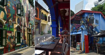 【玩。新加坡】十大人文特色景點
