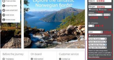 北歐行 -【挪威】。挪威國鐵NSB的訂票流程-2013.4.6更新
