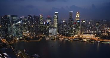 新加坡 | 潮人時尚夜生活好去處