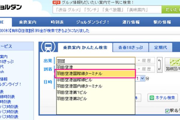 大宮 仙台 新幹線 料金