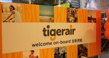 新加坡虎航Tigerair 2013/8/13~19推台北新加坡單程機票NTD1888起。