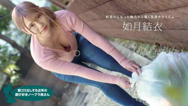 一本道 072921_001 朝ゴミ出しする近所の遊び好きノーブラ奥さん 如月結衣