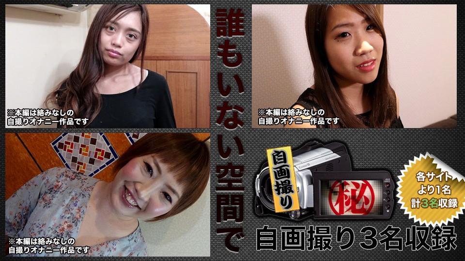 C0930-ki210925 自画撮りオナニー特集