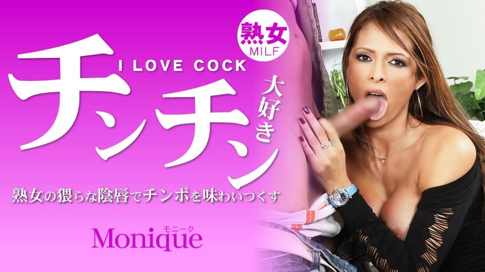 kin8-3458 金8天国 3458 チンチン大好き 熟女の猥らな陰唇でチンポを味わいつくす I LOVE COCK Monique / モニーク