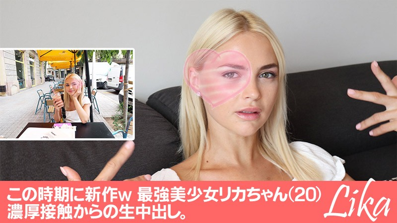 heyzo-2640 この時期に新作w 最強美少女リカちゃん(20) 濃厚接触からの生中出し。 – リカ