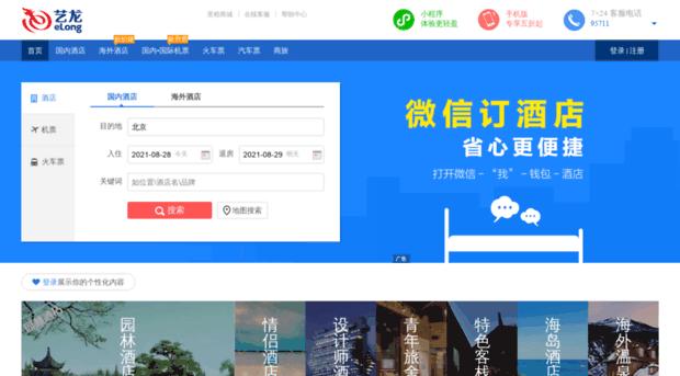 help.elong.com - 【藝龍旅行網】酒店預訂_機票查詢_酒店團購_電話95711 - Help Elong