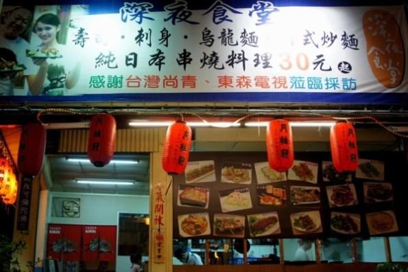 《台中.豐原創意料理》日式無菜單料理, 親友小酌平價餐廳--深夜食堂