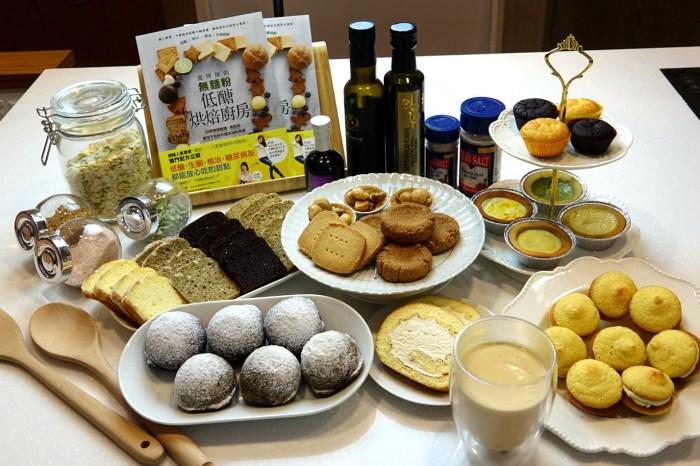 【台中。美食】護理師的無麵粉低醣烘焙廚房—40款無精緻糖、無麩質、美味不發胖的麵包甜點蝦皮網購