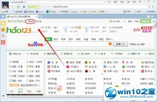 win10系統安裝hao123桌面版的操作方法-系統愛好者