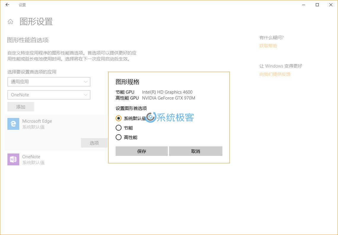 Windows 10 Version 1803之「Windows 設置」更新匯總(1)