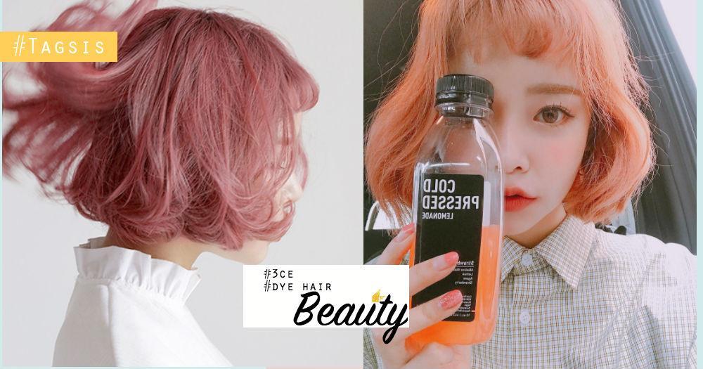 3CE推出DIY染髮劑。還有最火的玫瑰棕色!來一個短暫的小夢幻。改變髮色吧! | 女生集合 #Tagsis