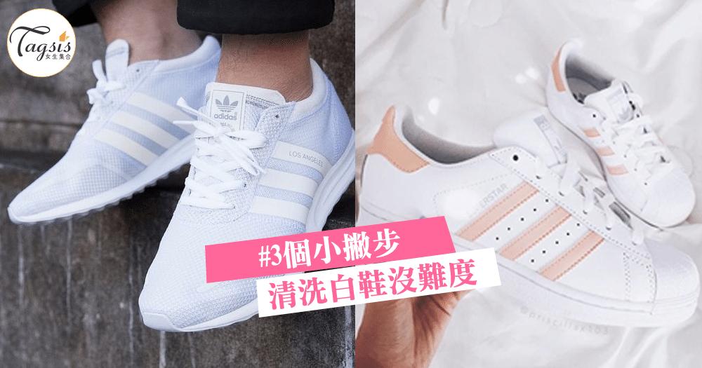白色鞋子好穿又好搭沒錯,但污漬難洗又容發黃?「3個小撤步」舊鞋變新鞋! | 女生集合 #Tagsis